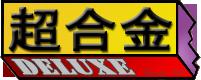 Chogokin DX